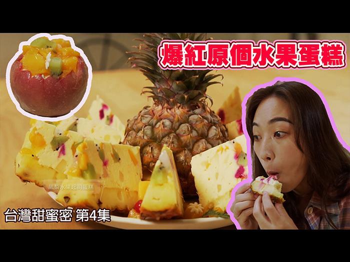【台灣甜蜜密】爆紅原個水果蛋糕