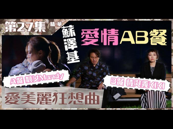 第27集精華 蘇澤基愛情AB餐