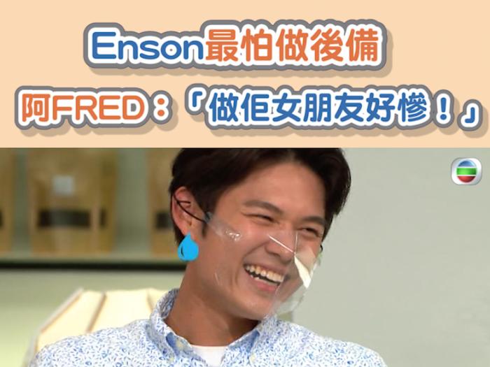做Enson女朋友好慘? !