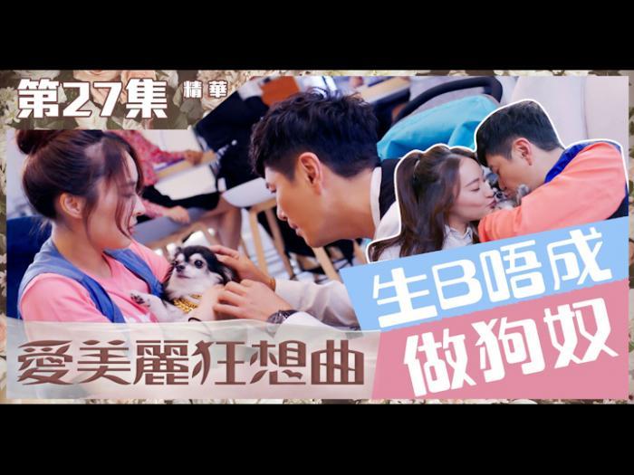 第27集加長版精華 生B唔成做狗奴