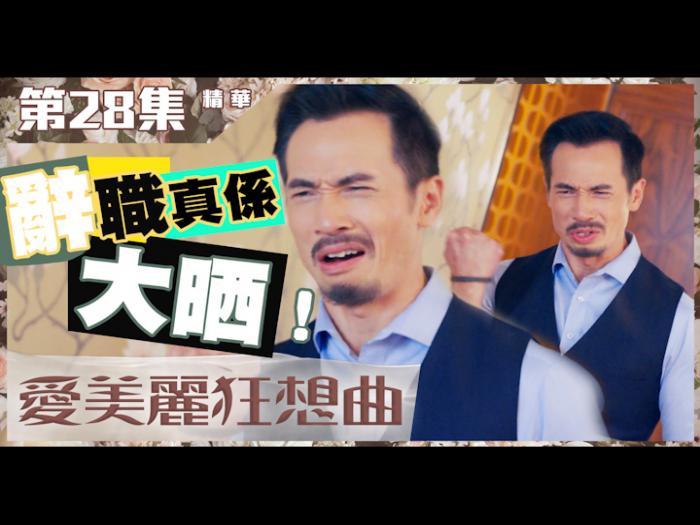 第28集精華 辭職真係大晒!