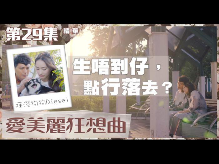 第29集精華 生唔到仔,點行落去?