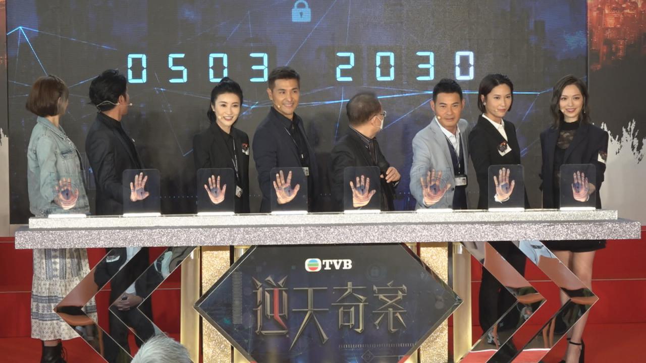 (國語)逆天奇案眾演員出席宣傳活動 陳展鵬喜與錢小豪合作