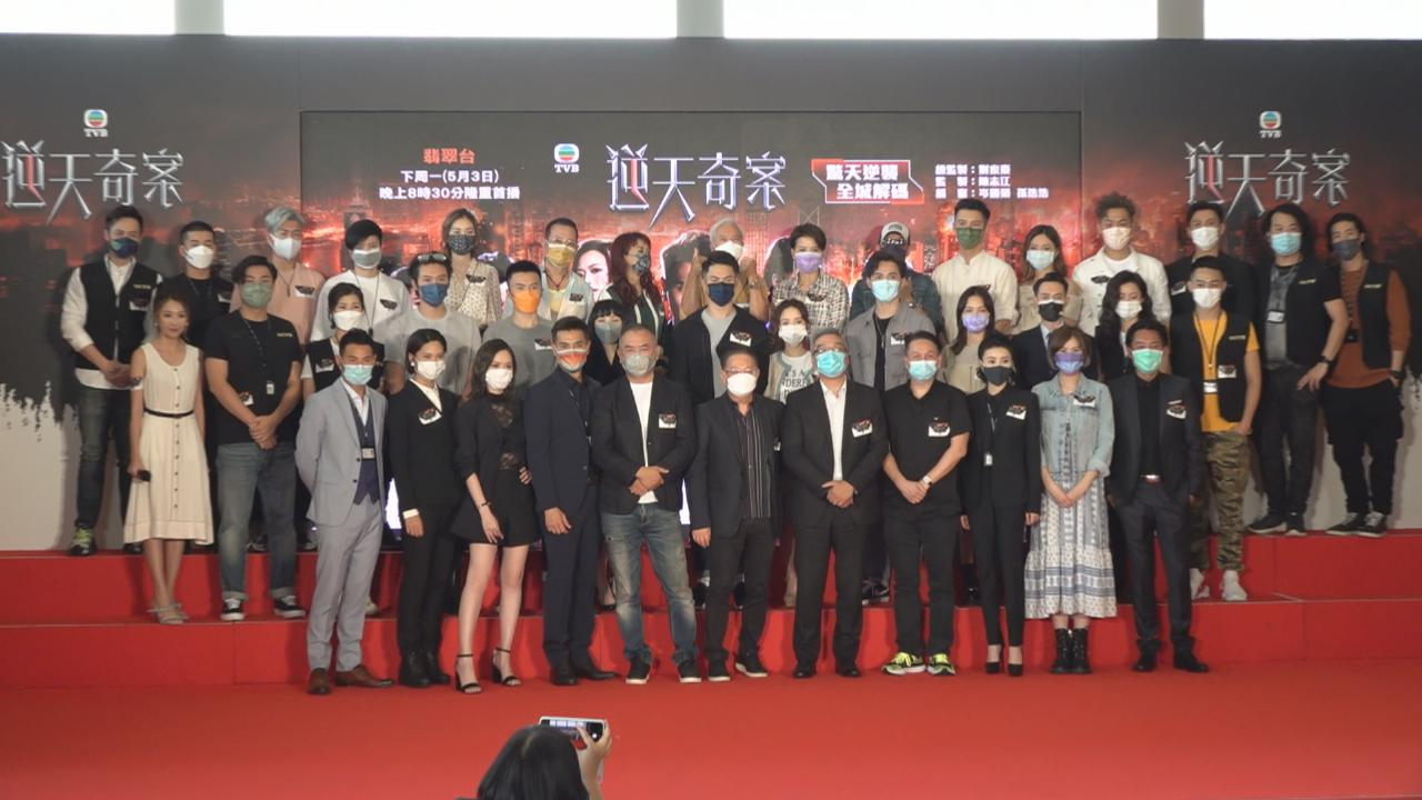 逆天奇案眾演員出席宣傳活動 陳展鵬喜與錢小豪合作