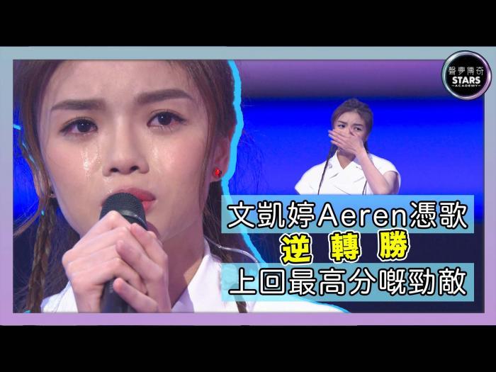 第4集 文凱婷Aeren憑歌逆轉勝上回最高分嘅勁敵