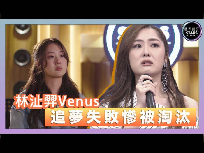 林沚羿Venus追夢失敗慘被淘汰
