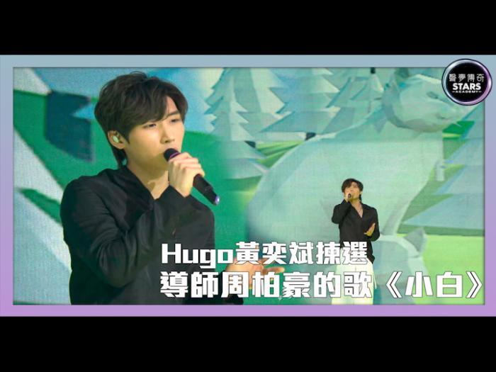第4集 Hugo黃奕斌揀選導師周柏豪的歌《小白》