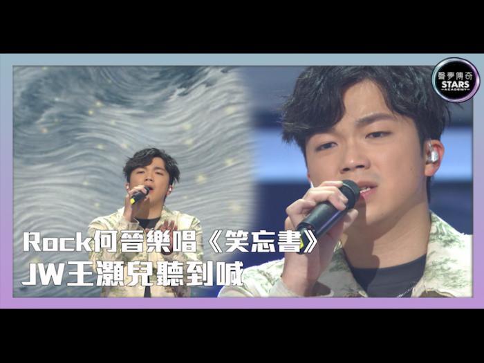 第4集 何晉樂唱《笑忘書》JW王灝兒聽到喊