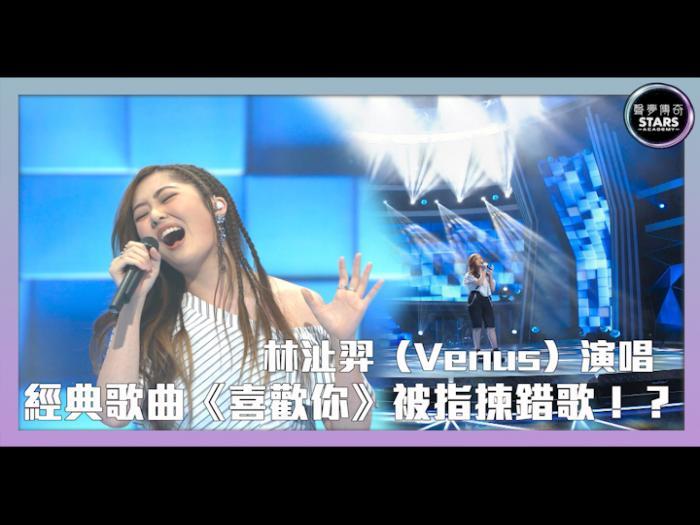 第4集 林沚羿(Venus)演唱經典歌曲《喜歡你》被指揀錯歌!?