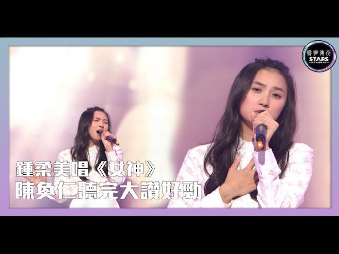 第4集 鍾柔美唱《女神》陳奐仁聽完大讚好勁