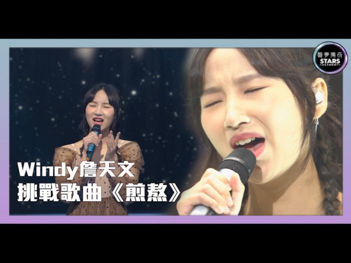 第4集 Windy詹天文挑戰歌曲《煎熬》
