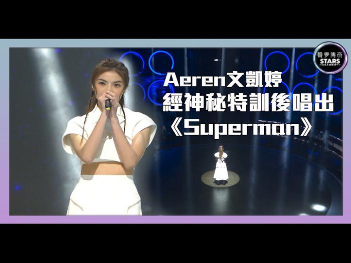 第4集 Aeren文凱婷經神秘特訓後唱出《Superman》
