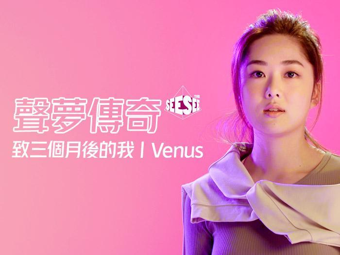聲夢傳奇外傳《致三個月後的我 - Venus》
