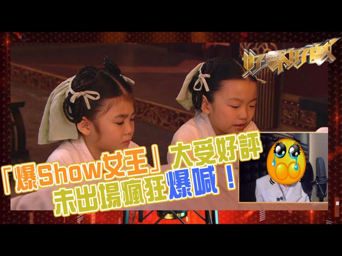 「爆Show女王」大受好評 未出場瘋狂爆喊!