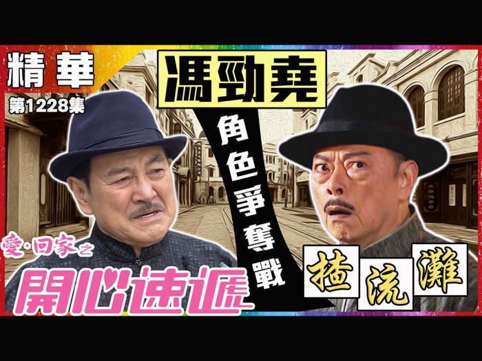 第1228集精華 馮勁堯角色爭奪戰