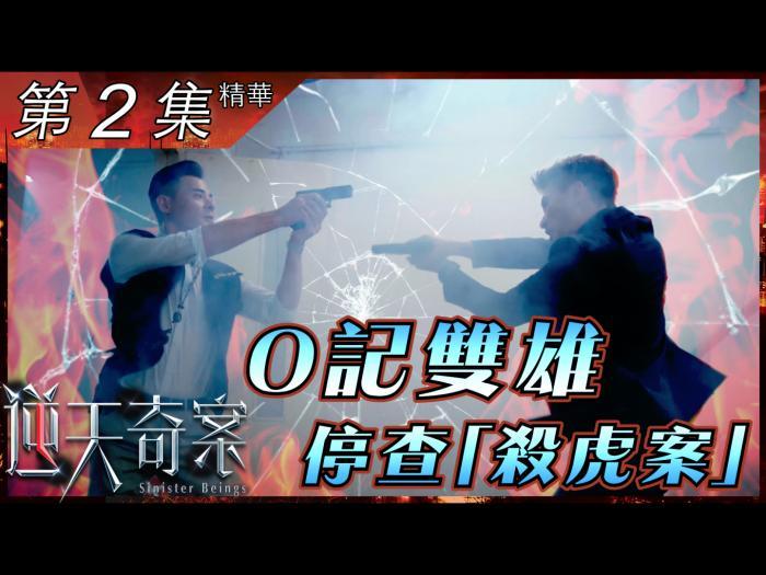 第2集加長版精華  O記雙雄停查「殺虎案」