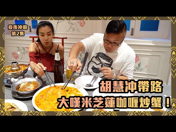 胡慧冲帶路 大嘆米芝蓮咖喱炒蟹!