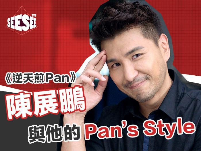 煎Pan與他的Pan's Style