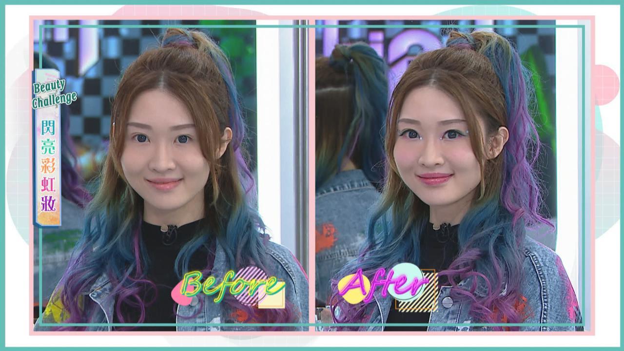 姊妹淘Beauty Challenge 閃亮彩虹妝