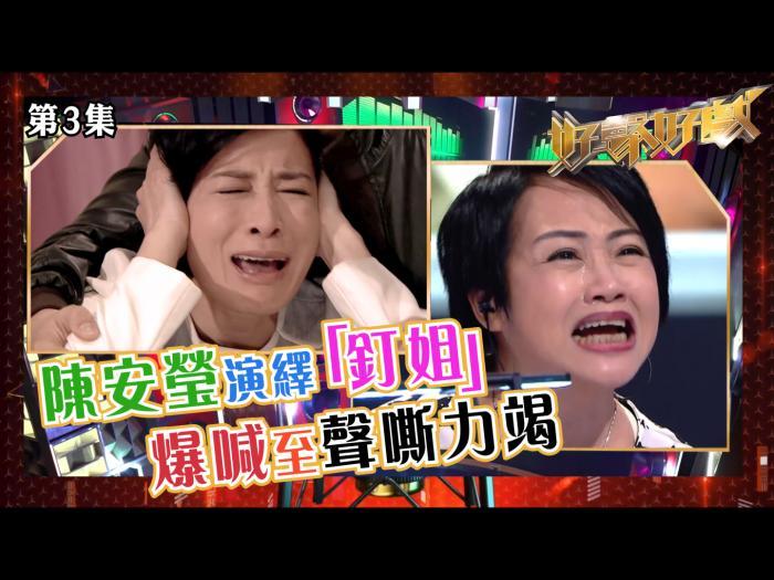 陳安瑩演繹「釘姐」爆喊至聲嘶力竭