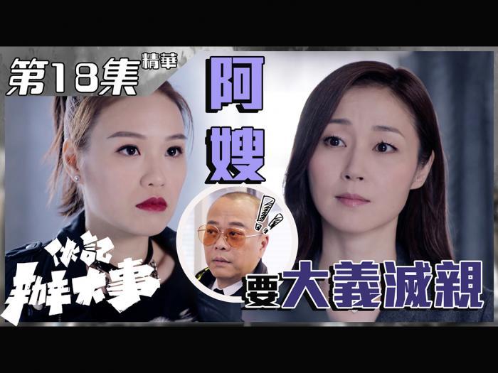 第18集加長版精華 阿嫂要大義滅親