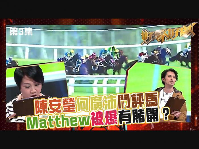 陳安瑩何廣沛鬥評馬 Matthew被爆有賭開?