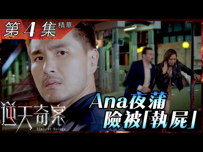 第4集精華  Ana 夜蒲險被「執屍」