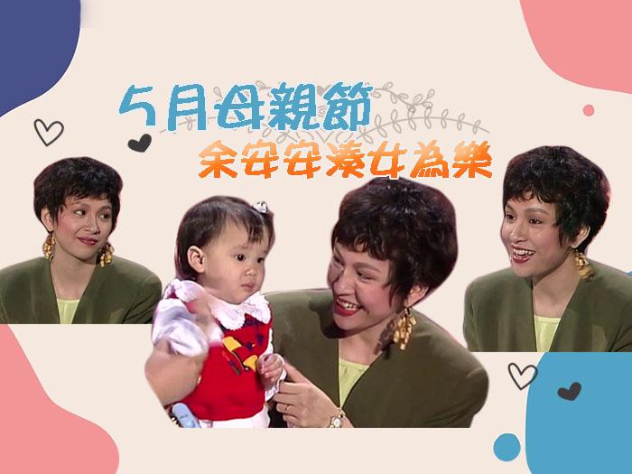 余安安與沈殿霞開心Share母愛