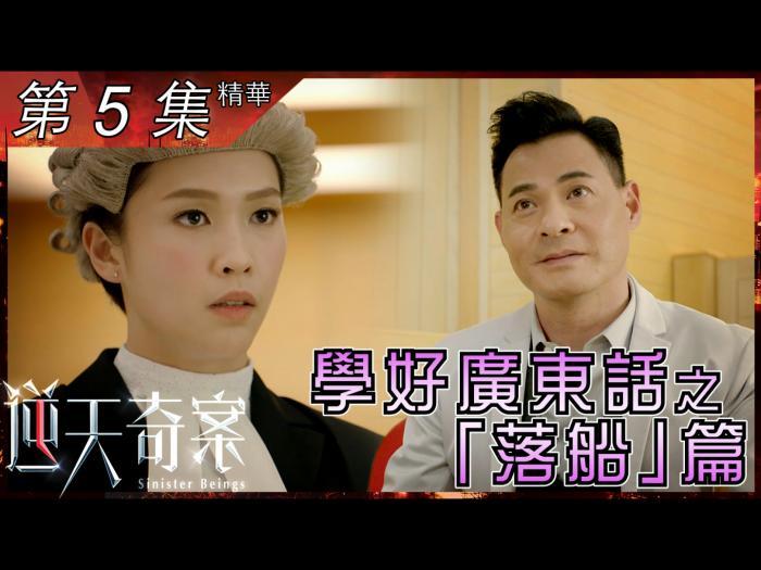 第5集精華  學好廣東話之「落船」篇
