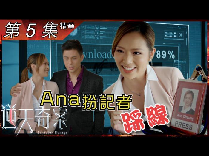 第5集加長版精華  Ana扮記者踩線