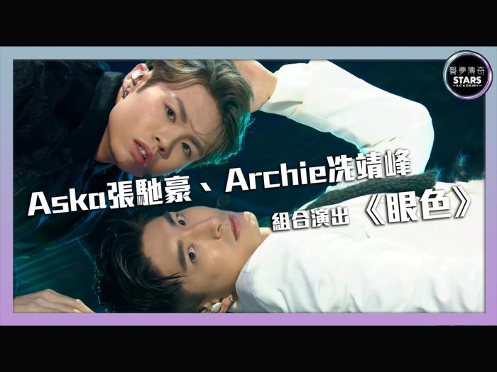 第5集 Aska張馳豪、Archie冼靖峰組合演出《眼色》
