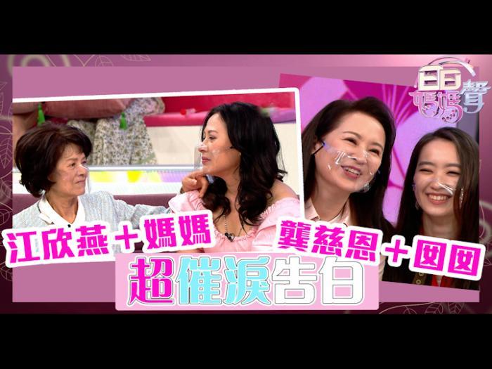 江欣燕+媽媽、龔慈恩+囡囡 超催淚告白