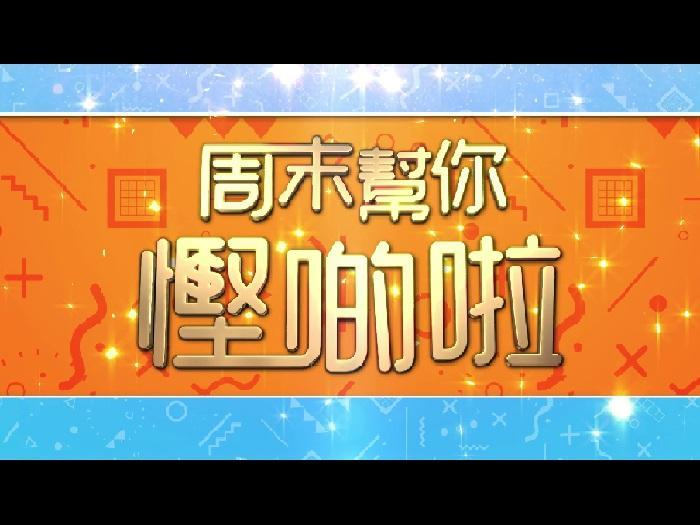 【周末幫你慳啲啦】日韓台大食會