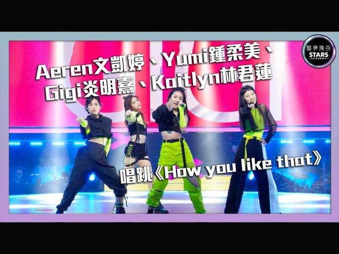 第5集 Aeren文凱婷、Yumi鍾柔美、Gigi炎明熹、Kaitlyn林君蓮唱跳《How you like that》