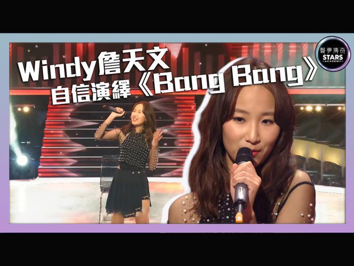 第5集 Windy詹天文自信演繹《Bang Bang》