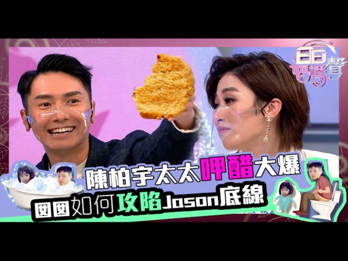 陳柏宇太太呷醋大爆囡囡如何攻陷Jason底線