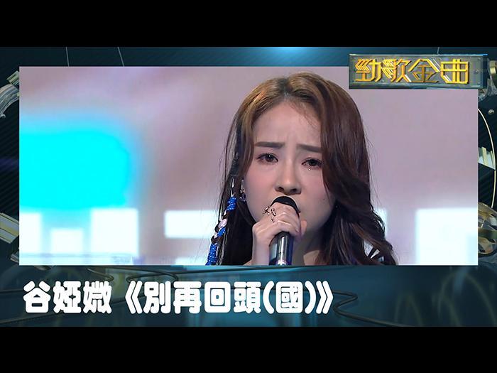 【勁歌金曲】勁歌金榜 第九位  別再回頭(國)谷婭溦