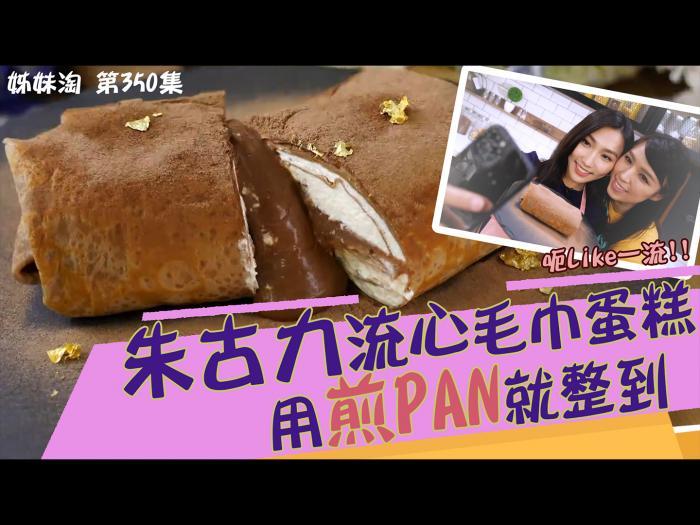 朱古力流心毛巾蛋糕 用煎PAN就整到!