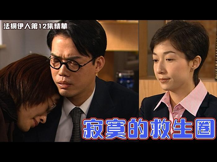 第12集精華 寂寞的救生圈
