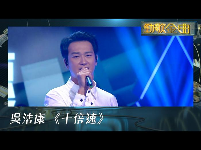 勁歌金榜 第七位   《十倍速》吳浩康