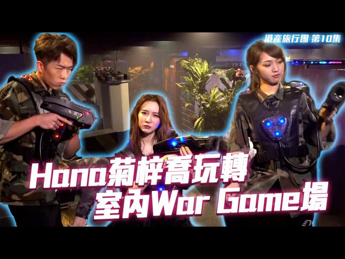 Hana菊梓喬玩轉室內War Game場