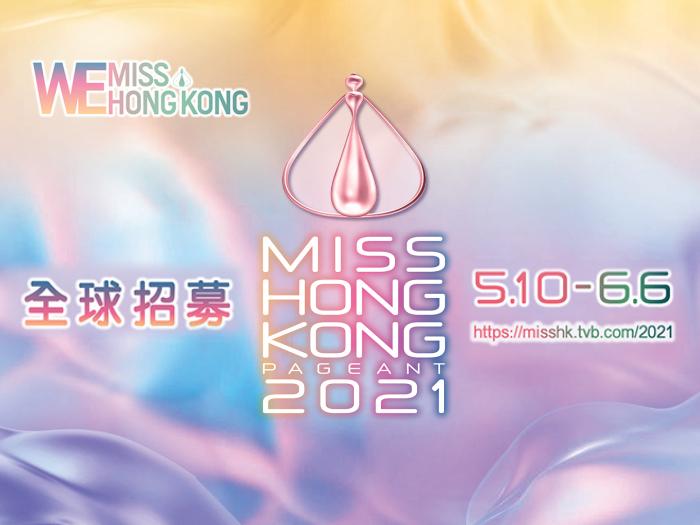 《 2021香港小姐競選》 「全球招募」記者會
