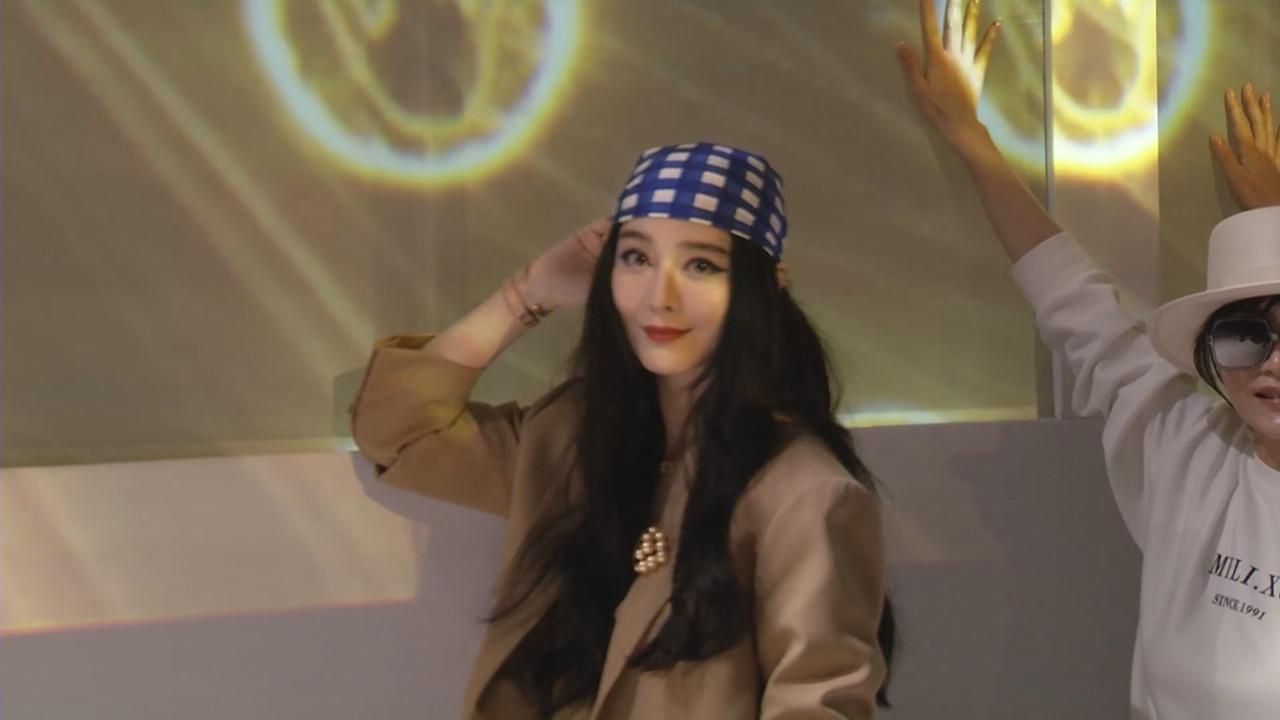 范冰冰現身上海時尚活動 現場粉絲反應熱烈