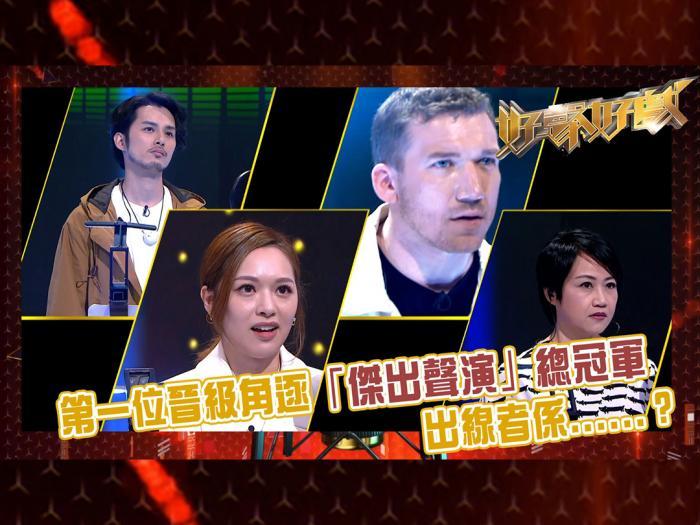 第一位晉級角逐「傑出聲演」總冠軍出線者係......?