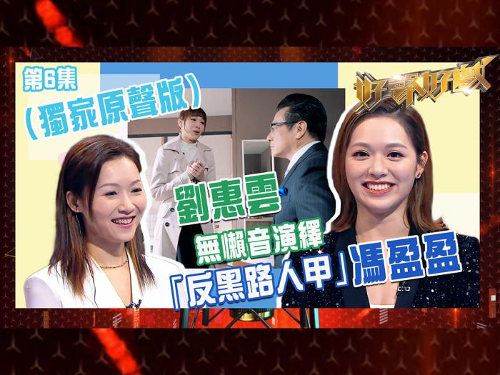 劉惠雲無懶音演繹「反黑路人甲」馮盈盈(獨家原聲版)