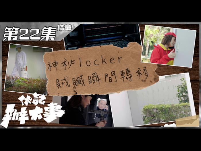第22集加長版精華 神秘locker 賊贓瞬間轉移
