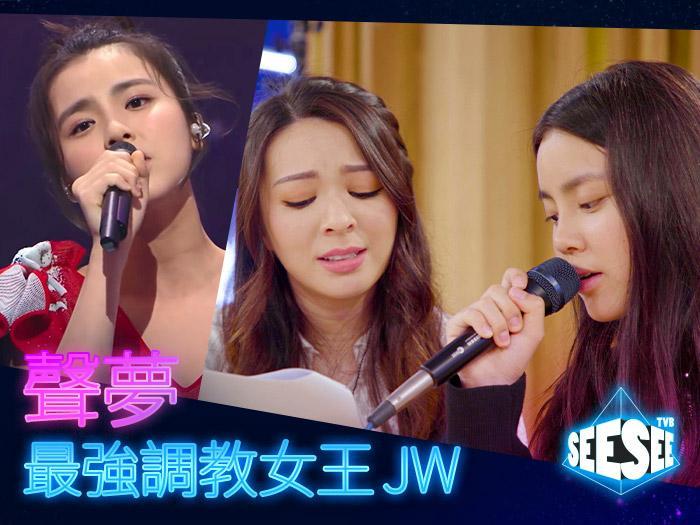 聲夢最強調教女王 JW