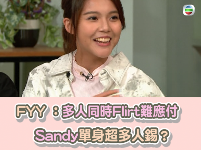 Sandy單身超多人錫?