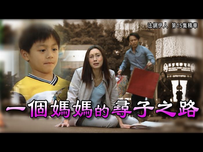 第15集精華  一個媽媽的尋子之路
