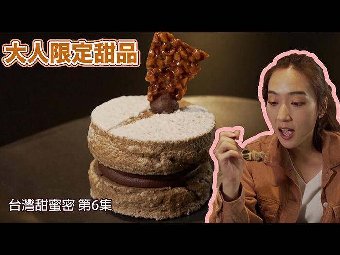 【台灣甜蜜密】大人限定甜品